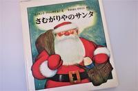 サンタクロースのいま3 - 家暮らしノート