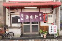 【おでん定食】おでん 洋食 自由軒 @福山 - SAMのLIFEキャンプブログ Doors , In & Out !