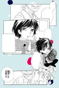桜の花の紅茶王子第52話-1 - 山田南平Blog