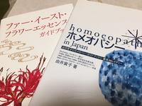 同種療法ホメオパシー - マミーの伝言☆彡