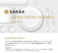 【ドーナツ部門の審査員を務めました!】『SARAH』2018年下半期JAPAN MENU AWARD - 溝呂木一美の仕事と趣味とドーナツ