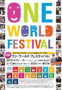 ワンワールド・フェスティバル - 大阪でバリ島のガムラン ギータクンチャナ PENTAS@GITA KENCANA