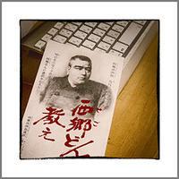明治維新150年ということで(2)〜「西郷どん」かく語りけり - 前田画楽堂本舗