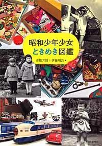 昭和少年少女ときめき図鑑 - TimeTurner