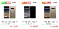 ゲオ年末セール ドコモ版Galaxy Note8 SC-01Kの白ロム値下げ - 白ロム転売法