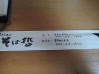 2018年10月札幌小樽旅行⑧そば哲遠浅店 - ちいさい旅とおいしいごはん
