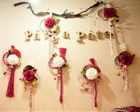 パータ・パート~お正月飾り1日目~ - La Petite Poucette    ~神戸よりペーパーアートの作品と講座のご紹介~
