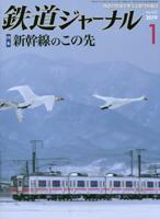 [雑誌]「鉄道ジャーナル 2019年1月号」 - 新・日々の雑感