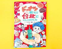 【販売開始!】同人誌『ドーナツ食べに台北に行ってきました』をCreemaにて販売中です。 - 溝呂木一美の仕事と趣味とドーナツ