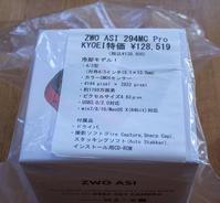ASI294MC PRO到着開封しました - お手軽天体写真