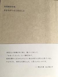 地元にも遠方にも魅力な本屋さん〜大阪水無瀬 - 素敵なモノみつけた~☆