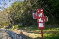 松山市考古館周辺の看板 - かたくち鰯の写真日記2