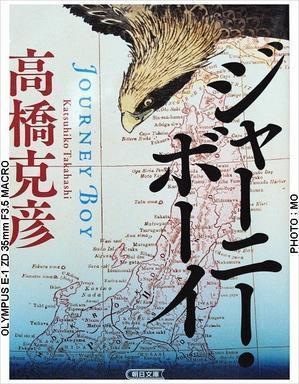 ジャーニー・ボーイ - 栃木、福島の戊辰戦争史跡