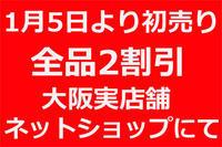 1月5日よりファイヤーキング&スヌーピー初売りやります! - ファイヤーキング大阪専門取扱店はま太郎