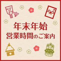 年末年始営業時間のご案内メガネのノハラ京都ファミリー店遠近両用体験ブース - メガネのノハラ 京都ファミリー店 staffblog@nohara