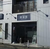 新華園nakazuma / 釜石市中妻町 - そばっこ喰いふらり旅
