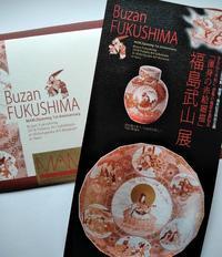 武山先生の個展 - ポーセリンペインティング☆ブログ