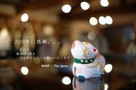 """""""2019年より新ブログへ完全移行!。。。...12/31mon"""" - SHOP ◆ The Spiralという館~カフェとインポート雑貨のある次世代型セレクトショップ~"""