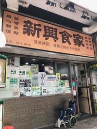 秋の香港4人旅16. 新興食家にてディープ飲茶を楽しむ - マイ☆ライフスタイル