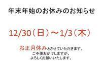 お正月休みのお知らせ - The 30th Freedom カワサキZ&ハーレー直輸入日記