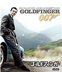 『007/ゴールドフィンガー』 - 【徒然なるままに・・・】