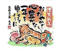 ☆謹賀新年平成31年 - ニットルームpiko