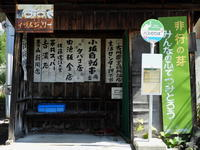 長野そぞろ歩き:斑尾高原周辺 - 日本庭園的生活