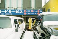 ロードサービスの作業着と日本語学大辞典 - 照片画廊