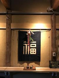 大掃除時々お正月ディスプレイ!「藍染めのタペストリーが素敵です。」編 - 納屋Cafe 岡山