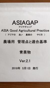 ■管理点と適合基準(A)記事リンク - すてきな農業のスタイル