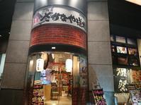12/292018忘年会Vol.9さかなや道場横浜関内北口店 - 無駄遣いな日々