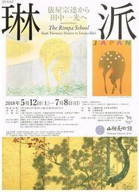 琳派 - AMFC : Art Museum Flyer Collection