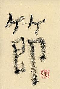 私にとっての「今年の一字」〜今年もありがとうございました - 前田画楽堂本舗