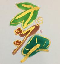 あけましておめでとうございます      「亥」 - 筆文字・商業書道・今日の一文字・書画作品<札幌描き屋工山>