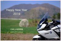 一年の始まり - OWLの飼育箱
