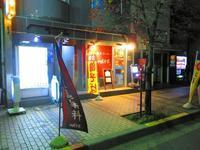 「つばさ家武蔵境店」でのりラーメン(中盛)+ライス♪91 - 冒険家ズリサン
