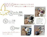 2019お年玉 - 雑貨屋Donq-Ponqのイベント