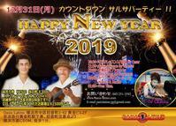 12/31(月・大晦日)ラテン・カウントダウン at オアシスラティーノ! - マコト日記