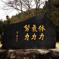 金栗四三(来年の大河ドラマいだてん) - a.mgarden