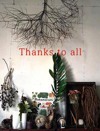 今年も一年ありがとうございました。 - シベリアケヱキのこんな一日
