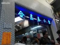 深水埗散策22018.11.29 - 香港貧乏旅日記 時々レスリー・チャン