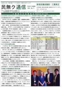 憲法便り#2789:【お知らせ】映画と討論:水道民営化の問題点! - 岩田行雄の憲法便り・日刊憲法新聞