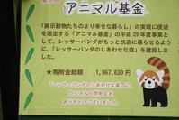 もふてく☆秋のパン祭り2018さいたま編・その6 - レッサーパンダ☆もふてく放浪記