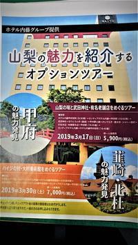 2019年ホテル内藤提供:オプションツアーの御紹介 - Hotel Naito ブログ 「いいじゃん♪ 山梨」
