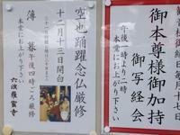 「空也上人踊躍念仏」東山 六波羅蜜寺 - MOTTAINAIクラフトあまた 京都たより