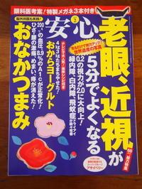 雑誌『安心』掲載のおしらせ - 子どもと楽しむ食時間