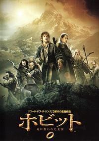『ホビット/竜に奪われた王国』 - 【徒然なるままに・・・】