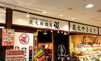 炭火居酒屋 炎/札幌市 中央区 - 貧乏なりに食べ歩く 第二幕