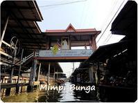 旅先より~友人とタイ(水上マーケット「ダムヌンサドゥアク」) - Mimpi Bunga の旅の思い出