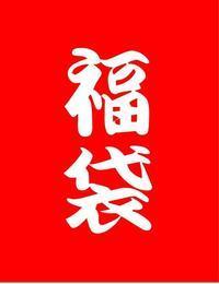 #AUTHEN #福袋 #2019 #発売 - SELECT SHOP authen